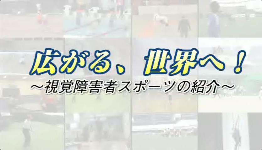 広がる世界へ 〜視覚障がい者スポーツの紹介〜